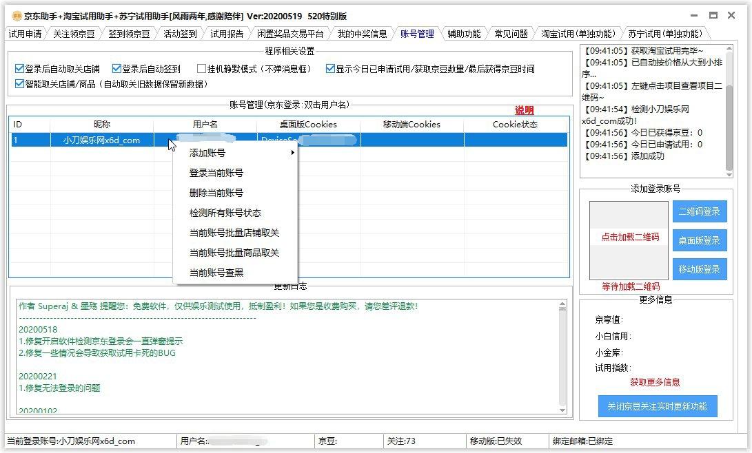 苏宁淘宝京东一键申请商品试用助手-云奇网
