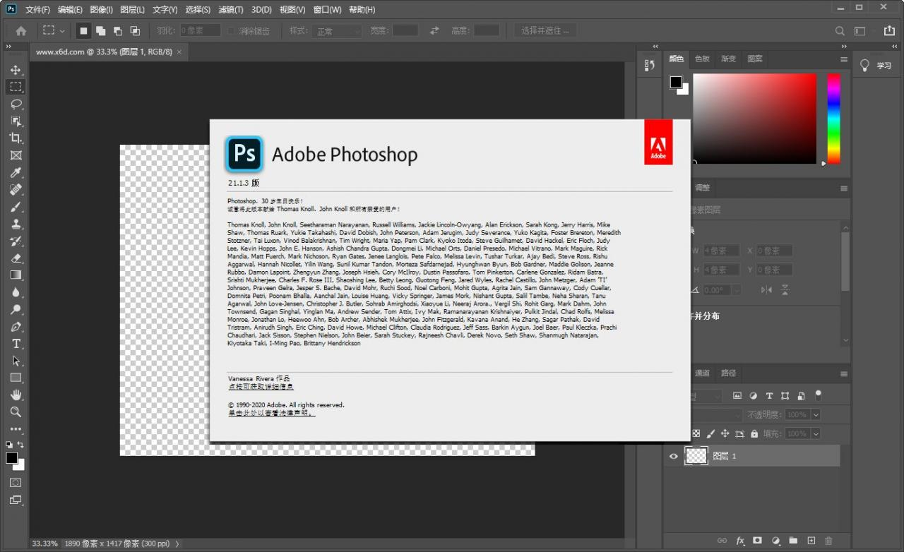 Photoshop 2020 21.1.3 绿色版-云奇网