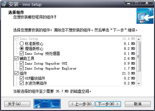 安装程序制作Inno Setup汉化版-云奇网