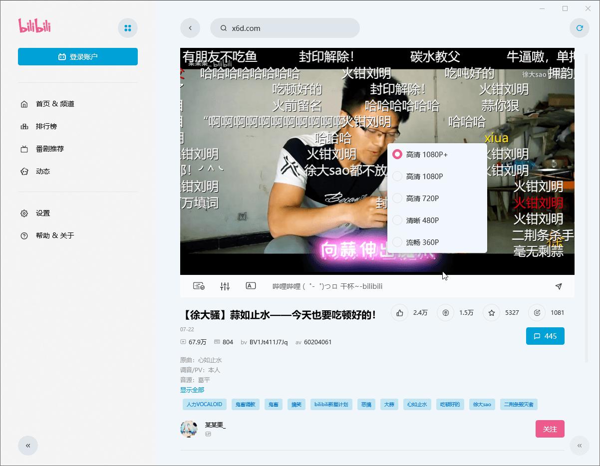 无需B站大会员看1080P 60帧-云奇网