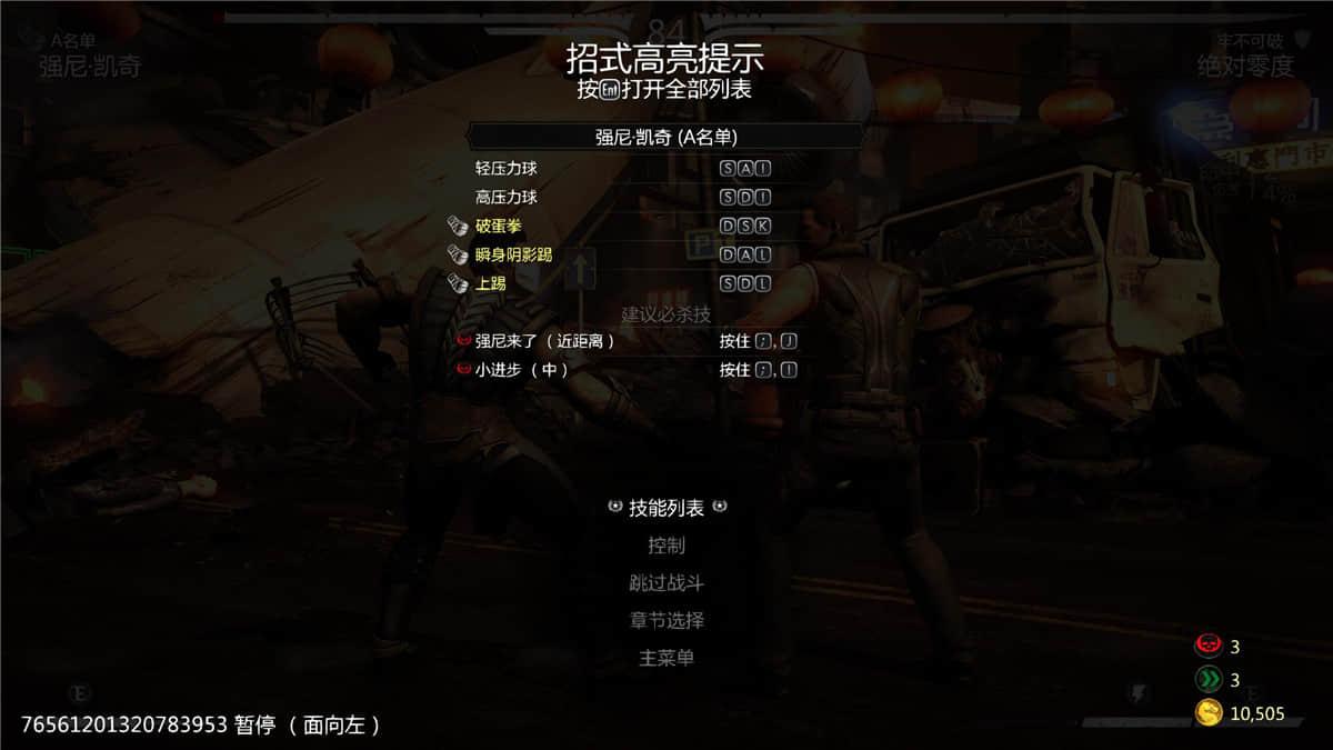 《真人快打X》v0.221简体中文版-云奇网