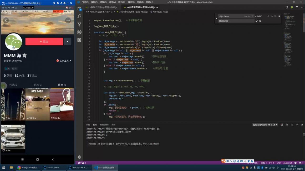 Auto.js安卓免root脚本开发教程-云奇网