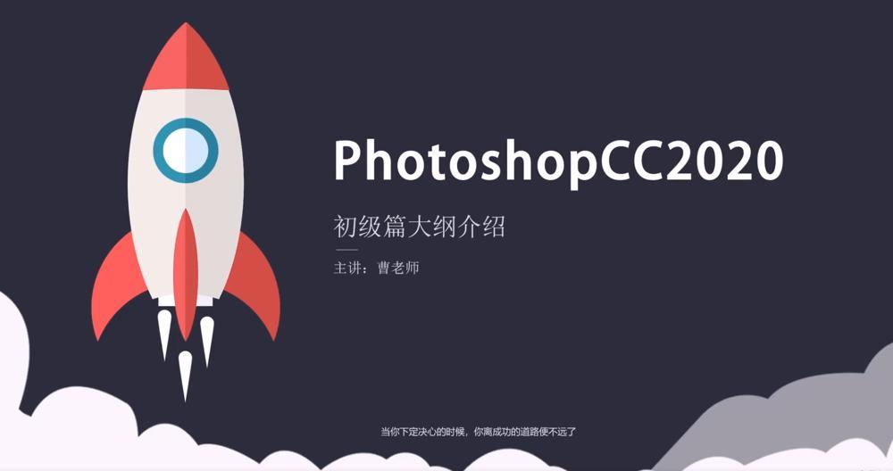 PhotoshopCC2020零基础到精通课程-云奇网