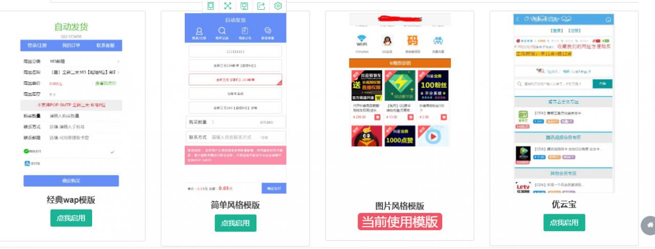 伯乐发卡系统高级版网站源码-云奇网