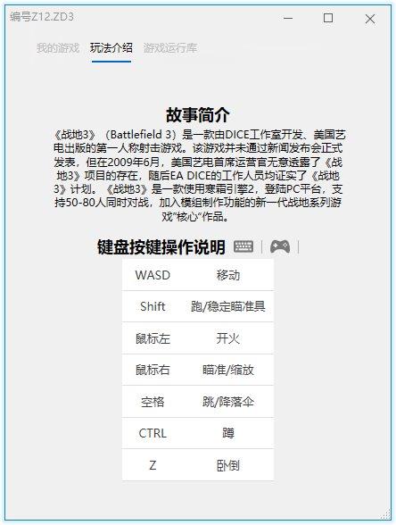 《战地3》完整中文版下载