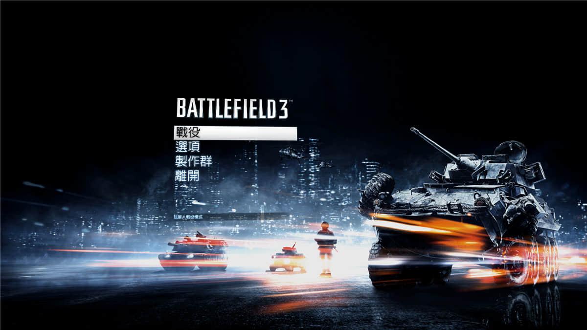 《战地3》完整中文版下载-云奇网