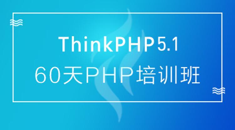 60天ThinkPHP5.1大牛培训班-云奇网