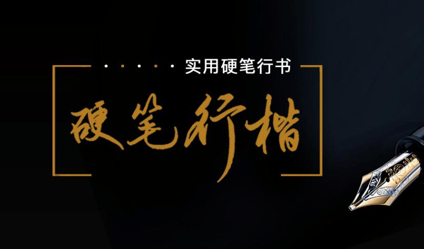 硬笔行楷72讲:教你写出潇洒好字-云奇网