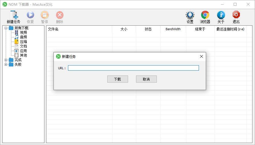 堪比IDM的下载器NDM汉化版-云奇网