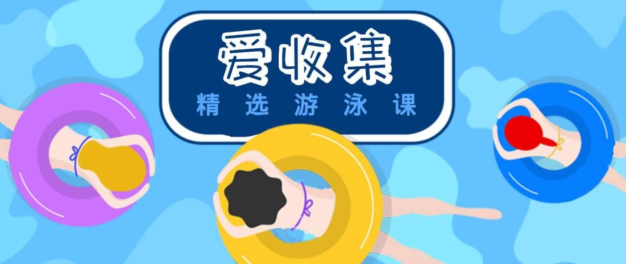 新手学游泳全套视频课程-云奇网