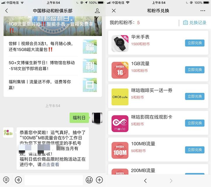 中国移动福利日 免费领100M流量 低价商品限时抢购-云奇网