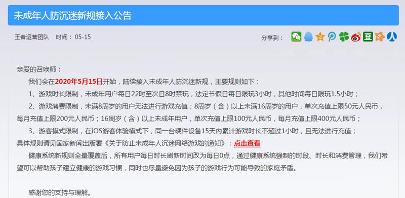 王者荣耀最新防沉迷规定接入公告 未成年用户夜间禁止游戏-云奇网