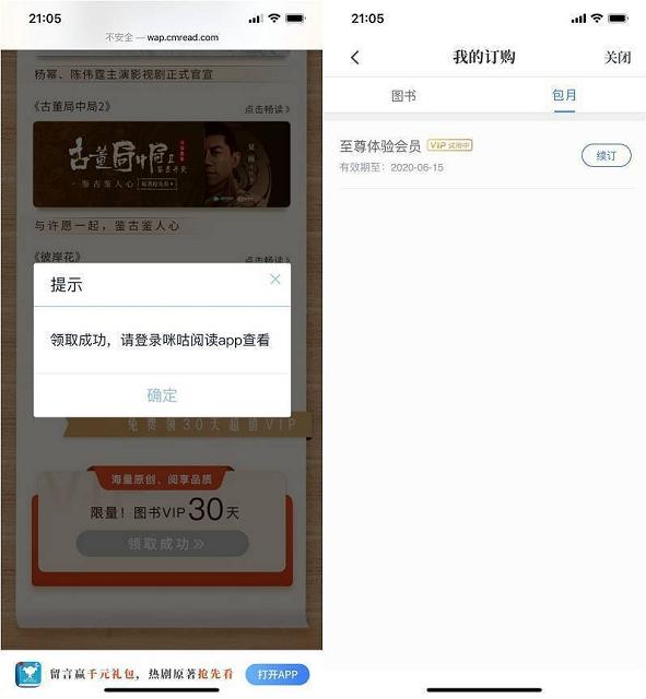免费领取30天咪咕阅读会员 看小说必备-云奇网