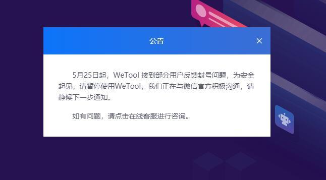 腾讯封杀第三方微信工具Wetool 使用用户大规模封号-云奇网