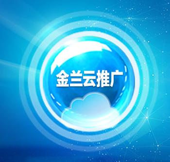 金兰云推广平台会员登录 推广信息发布