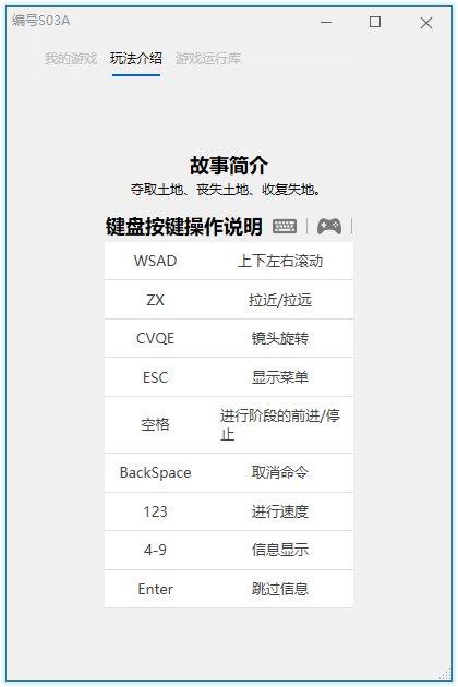 《三国志14》v1.0.8简体中文版