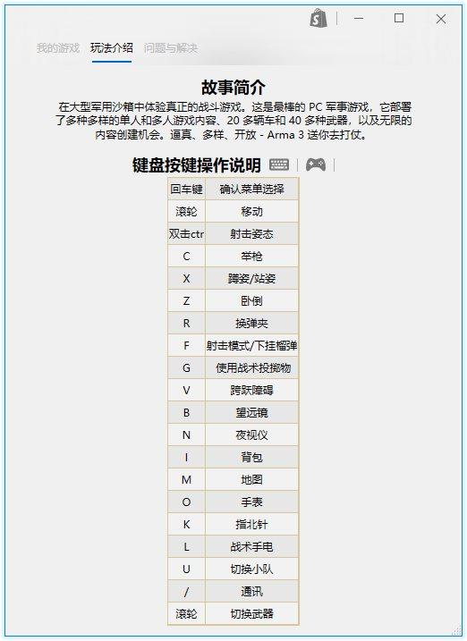 《武装突袭3》v1.86简体中文版
