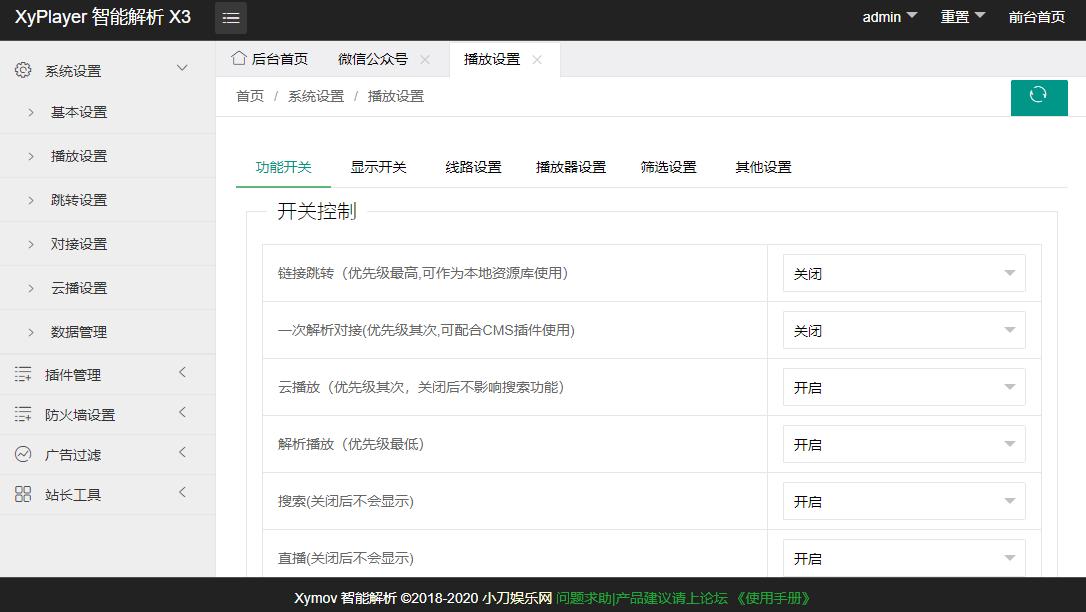 影视解析Xyplayer 3.94网站源码-云奇网