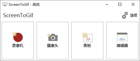 GIF录制工具ScreenToGif 2.27.1