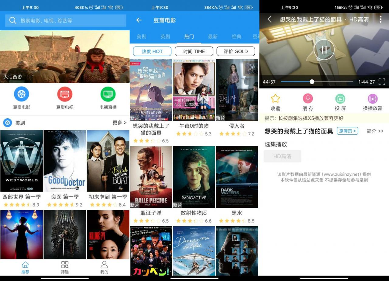 爱美剧TV影视大全0.4安卓app免费下载-云奇网