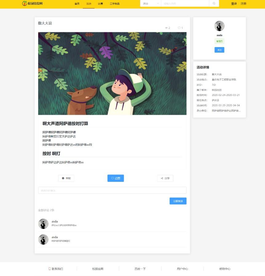校园信息二手交易毕业设计网站源码-云奇网