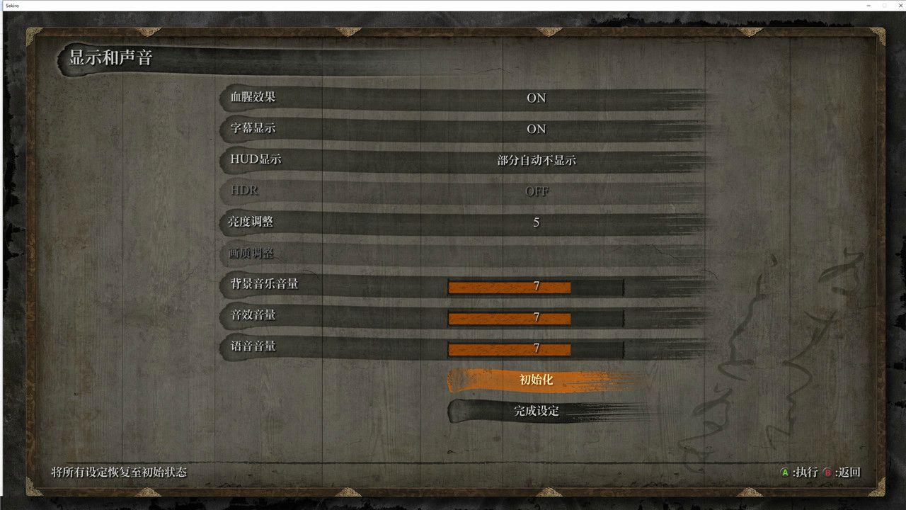 《只狼:影逝二度》简体中文版游戏下载-云奇网