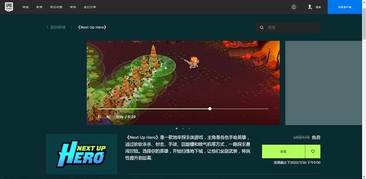 Epic免费喜+2游戏《下一个英雄》《塔科马》