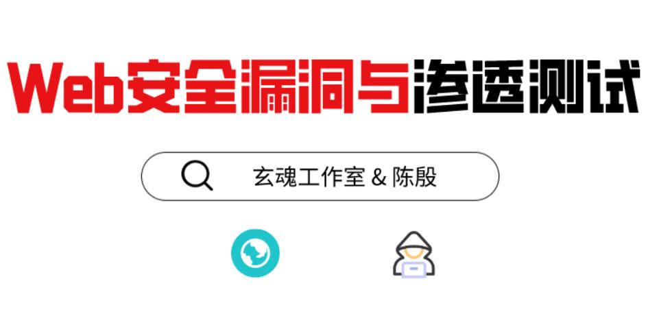 磐石计划:Web安全漏洞测试-云奇网