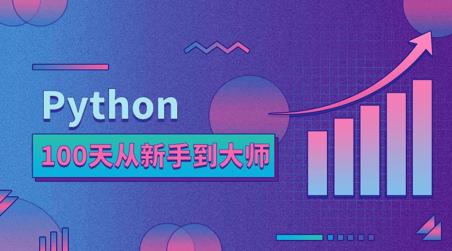 Python系列100天从新手到大师-云奇网