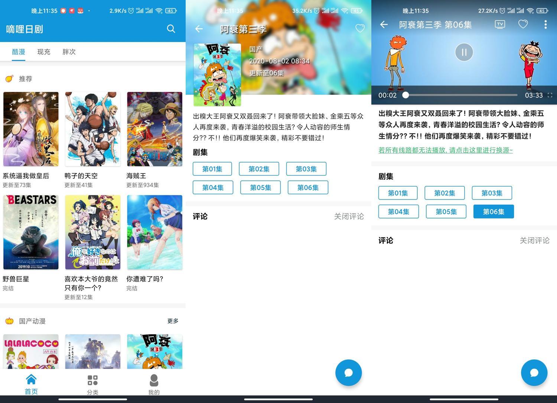 嘀哩日剧v1.1.1绿化版app-云奇网