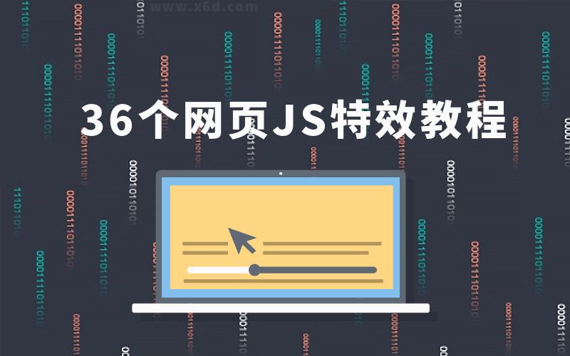 36个网页JS特效教程 学会就能自己写特效-云奇网