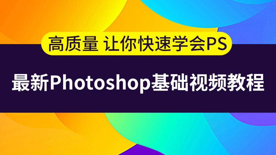 2020最新Photoshop基础视频教程-云奇网