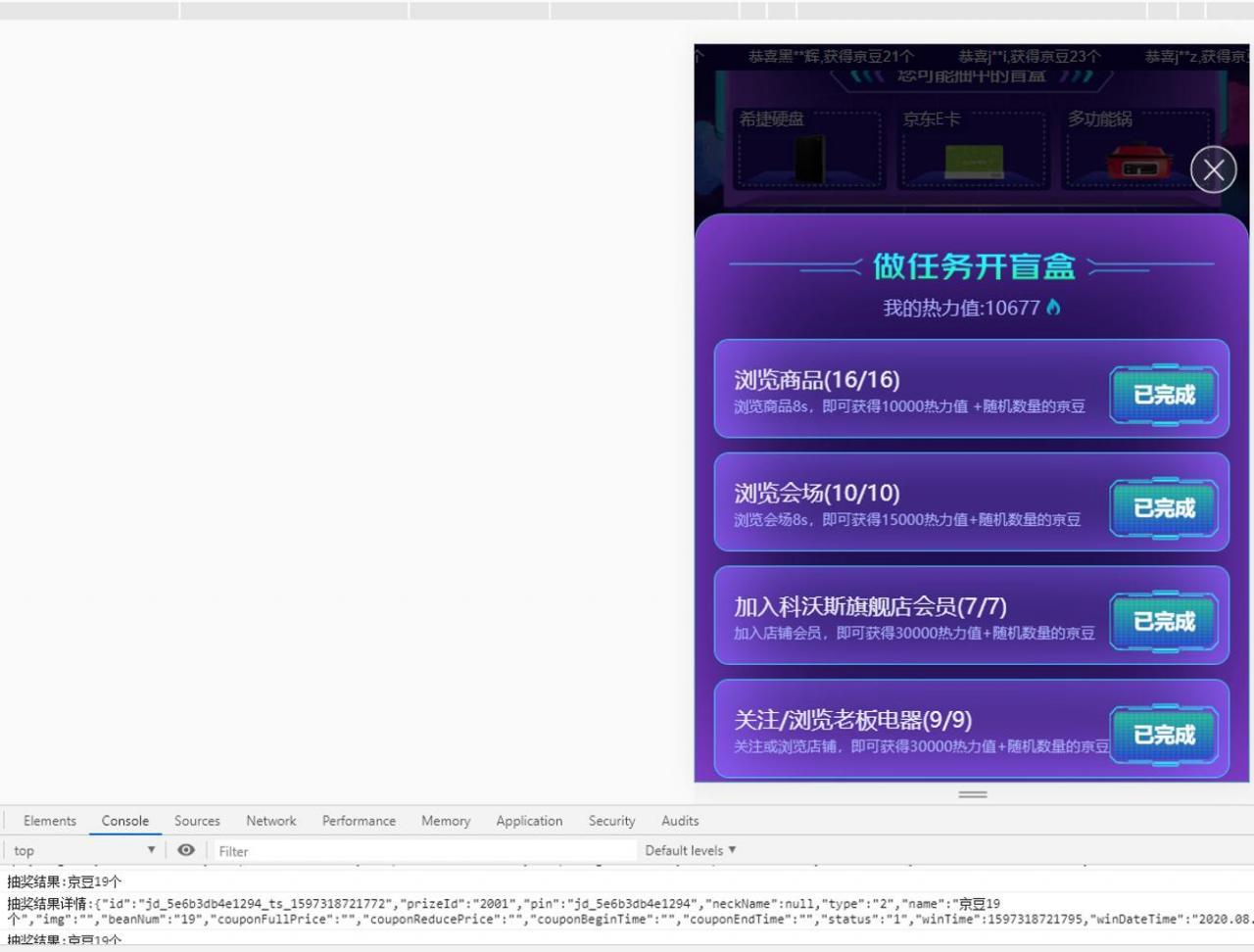 京东盲盒自动做任务抽奖代码-云奇网