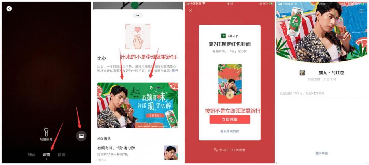 免费领3个月李现微信红包封面-云奇网