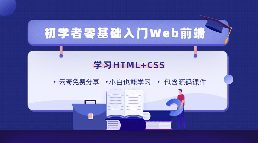 零基础18天学习HTML、CSS-云奇网