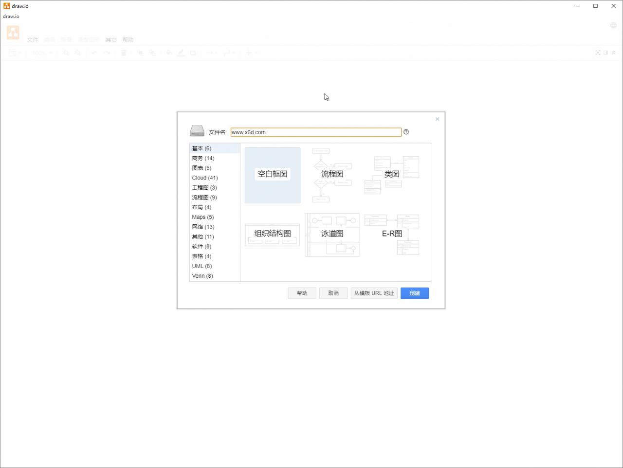 免费流程图绘制工具Drawio v13.9.9-云奇网