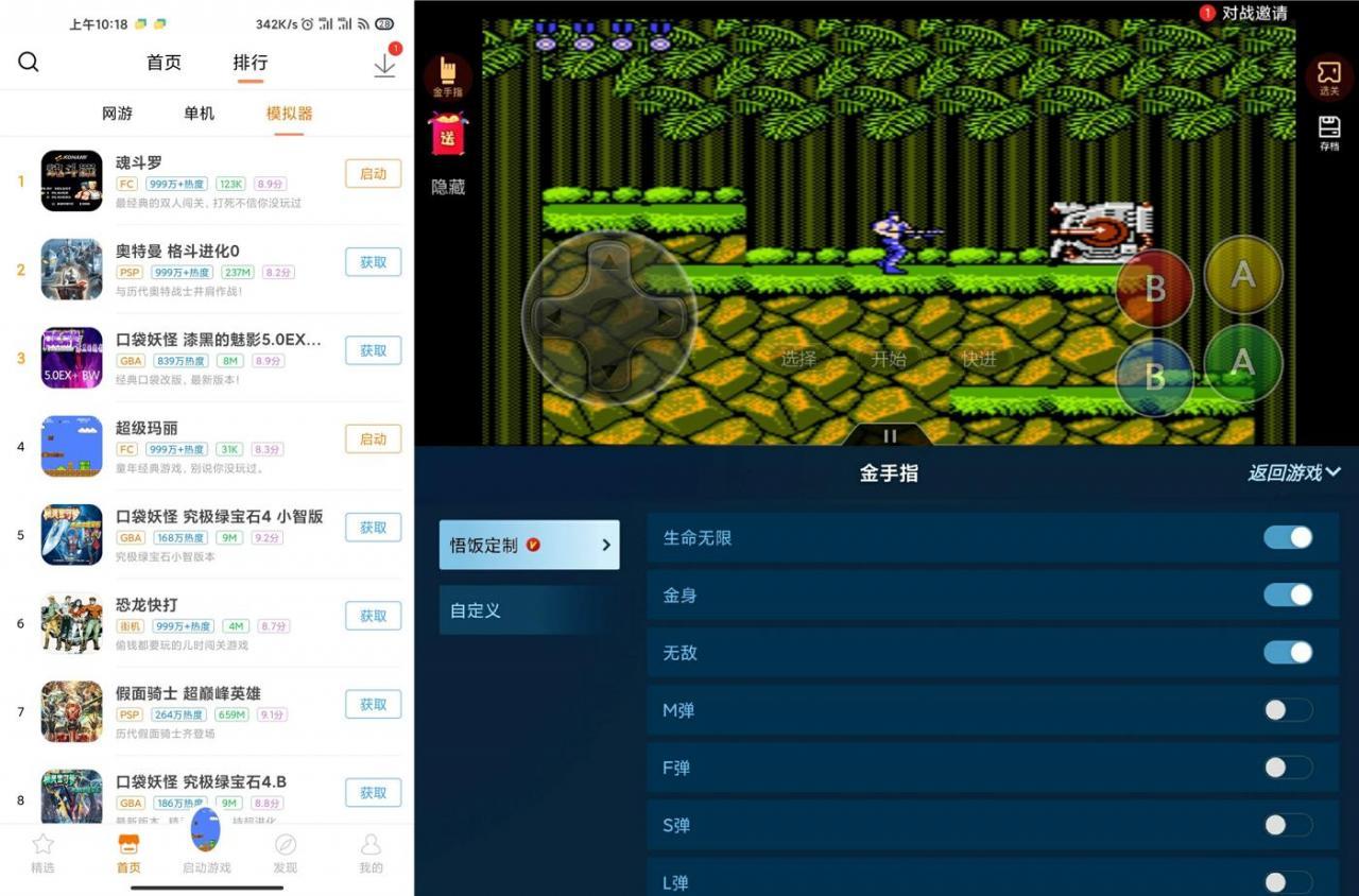 安卓悟饭游戏厅v4.7绿化版-云奇网
