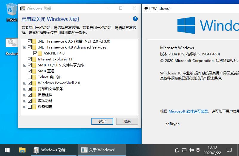Windows 10专业版 2004 简体中文精简版镜像-云奇网