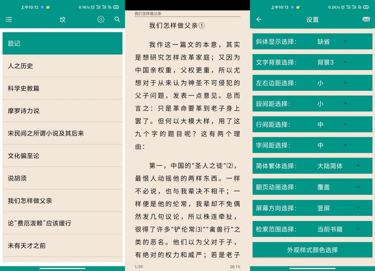 安卓鲁迅全集v5.6.1绿化版-云奇网