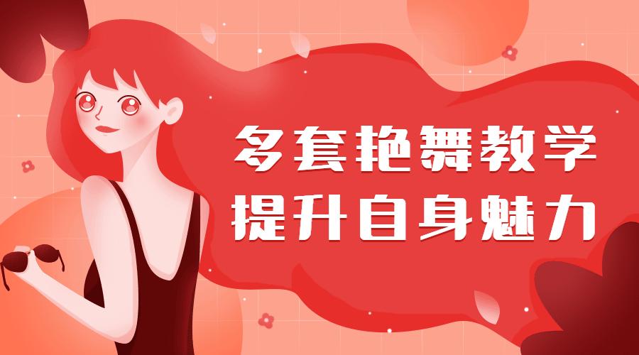 多套极致艳舞教学:提升自身魅力-云奇网