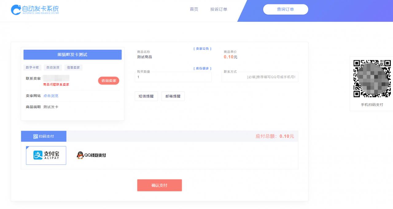 多用户自动发卡平台网站源码-云奇网