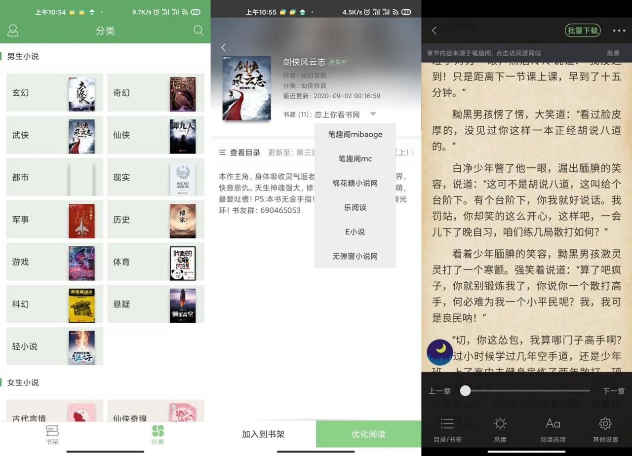 搜书王v5.2.4去广告绿色版-云奇网