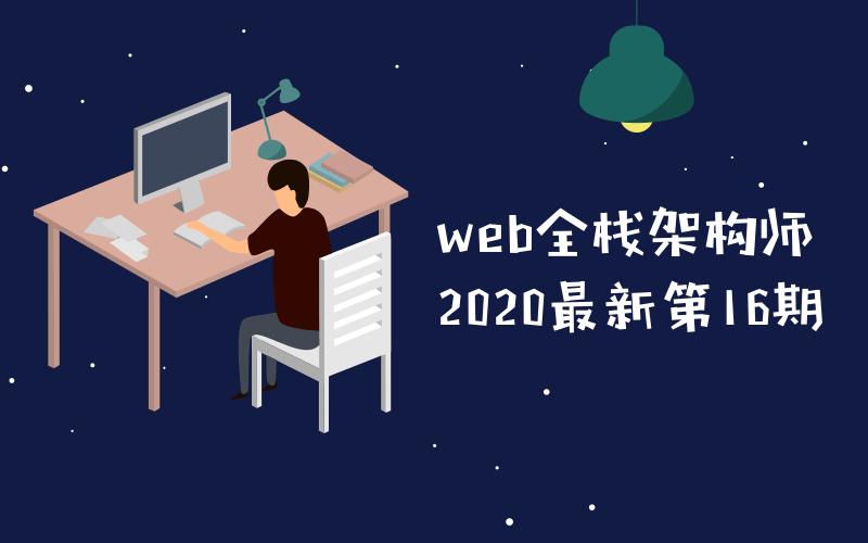 web全栈架构师第16期教程-云奇网