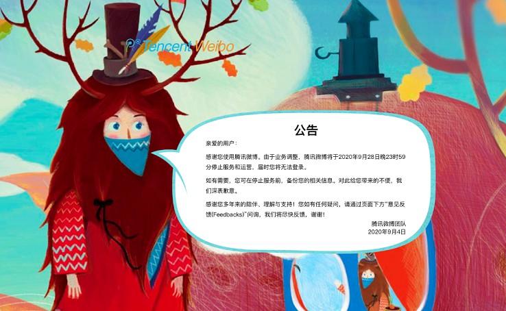 腾讯微博宣布 将于9月28日停止服务和运营-云奇网