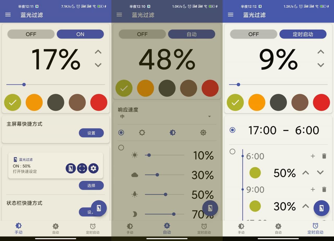 蓝光过滤appv3.5.6高级版-云奇网