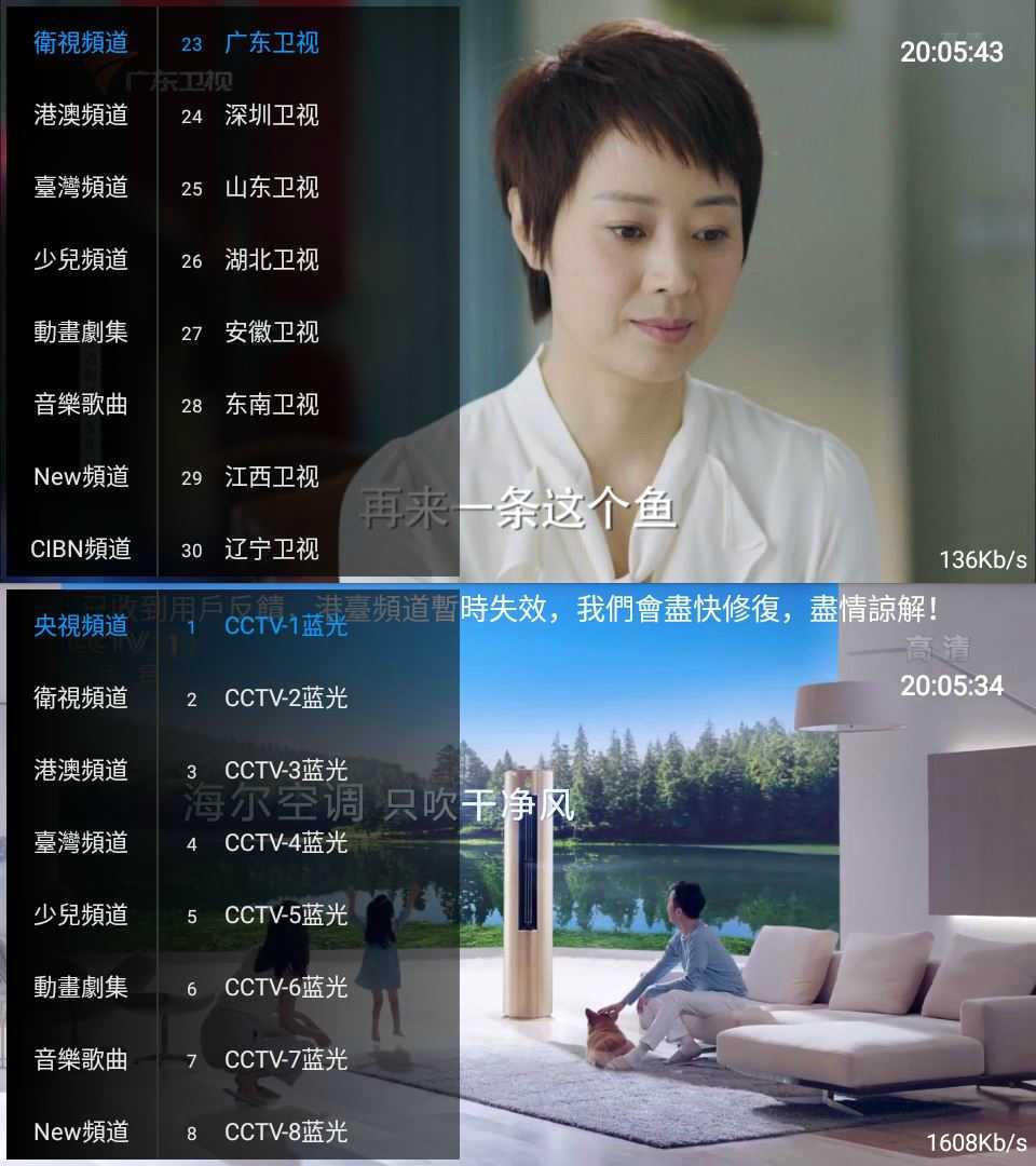 电视直播HiTV v1.5.2绿色版-云奇网