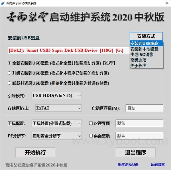 杏雨梨云USB启动维护系统 U盘系统制作工具