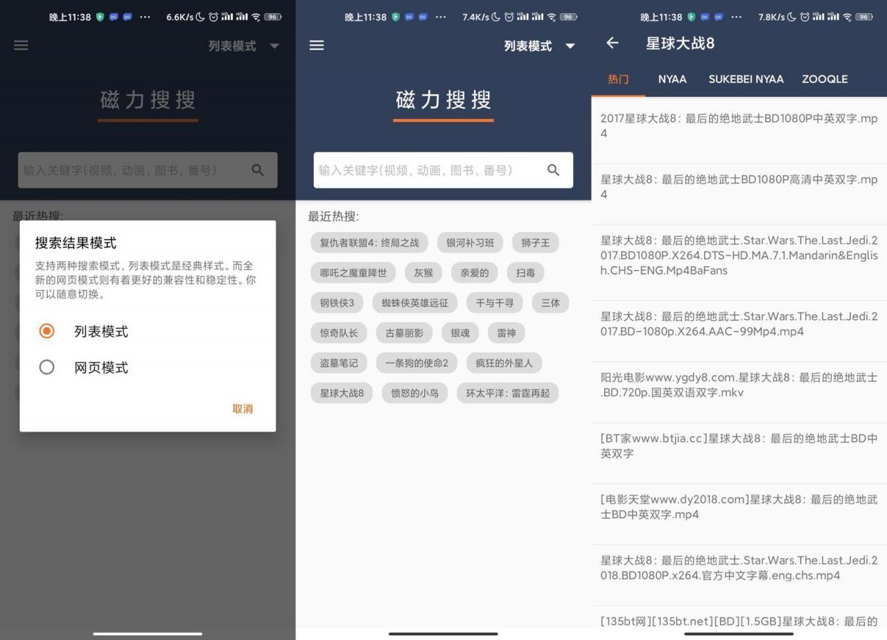 安卓磁力搜搜v1.0.2官方版-云奇网