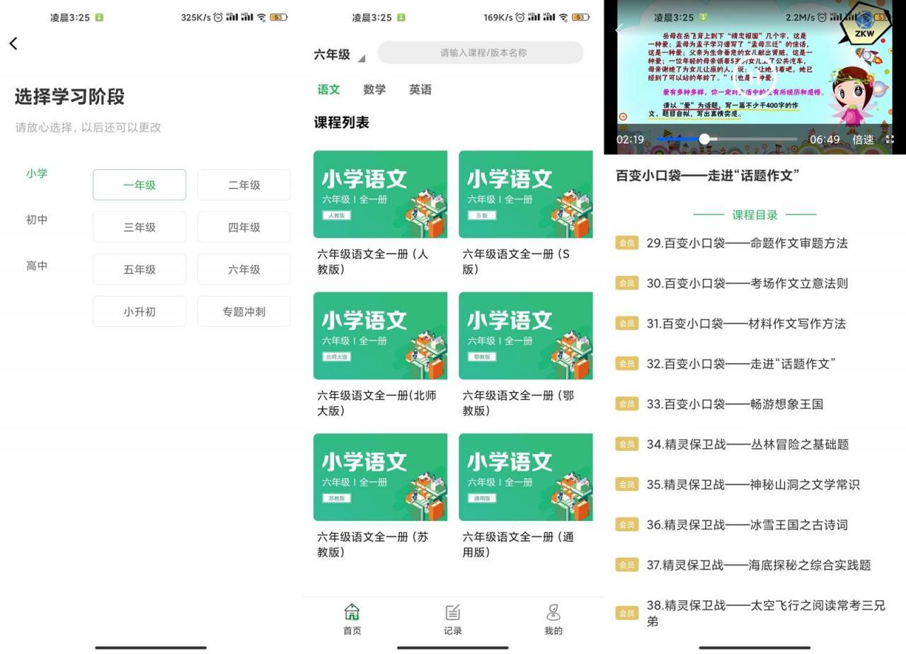 安卓中小学生同步课堂v1.0.10-云奇网