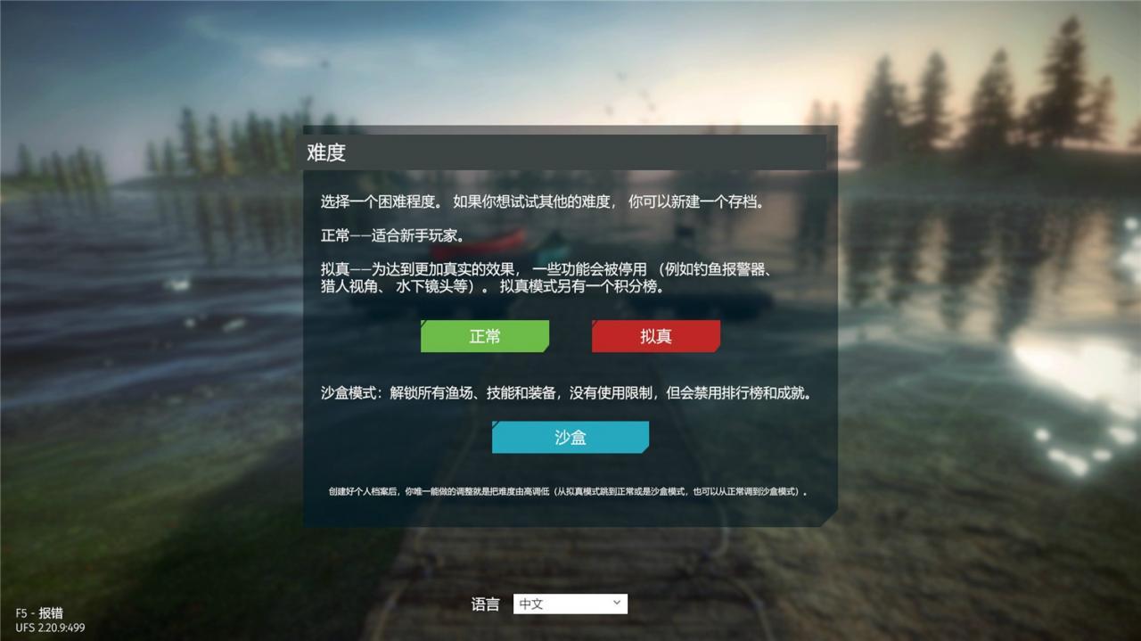 《终极钓鱼模拟》v2.20.9简体中文全DLC版-云奇网